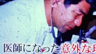 リハビリ医療にかけた半生・・・石川 誠