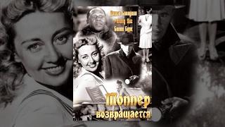 Топпер возвращается (1941) фильм