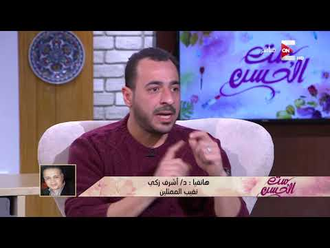 مداخلة د. اشرف زكي - نقيب الممثلين لـ -ست الحسن- ودعمه للنجوم الصاعدة  - 14:21-2017 / 12 / 14
