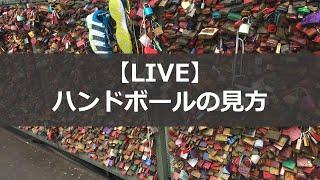 【LIVE】ハンドボールの見方について(2020.04.18.配信済)