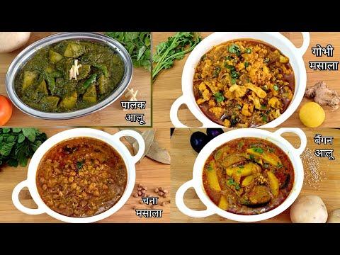 4-ढाबा-जैसी-वेज-सब्जी-की-रेसिपी-|-4-veg-sabzi-dhaba-style-|-4-diffrent-dhaba-style-veg-curry-recipes