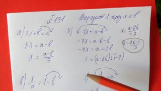 131 Алгебра 8 класс, выразите икс через а и в