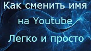 Как изменить свое имя на Youtube