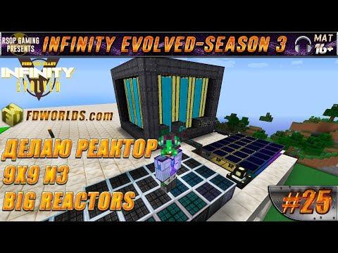 LP ► Minecraft ► Infinity Evolved [S3] E25 - ДЕЛАЮ РЕАКТОР 9Х9 ИЗ BIG REACTORS