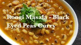 Rongi Masala - Black Eyed Peas (lobhia)