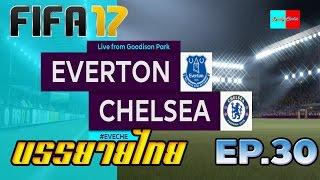[Premier league] เอฟเวอร์ตัน vs เชลซี 30 เม ย 60 เวลา 20.5