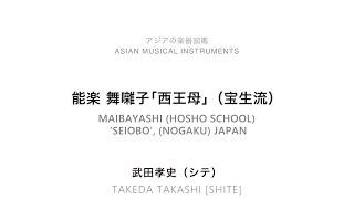 日本 能楽(能楽)舞囃子「西王母」