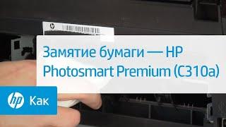 Замятие бумаги — HP Photosmart Premium (C310a)(В ролике говорится о действиях в случае отображения на экране ПК или панели управления принтера HP Photosmart..., 2012-12-06T12:37:17.000Z)