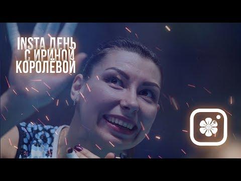 Insta день с Ириной Королевой! | Insta Day With Irina Koroleva!