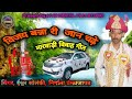 विजय बन्ना री जान चढ़े  शादी का सबसे हाईलाइट सांग  Marwadi Vivah highlight song
