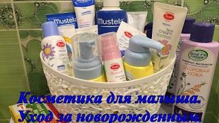 Косметика для малыша Уход за новорожденным Люкс и бюджет /Mustela BabyLine Судокрем Часть 1