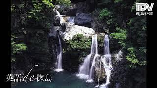 英語de徳島 #69大轟の滝