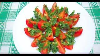 Быстрые маринованные помидоры по-итальянски\ 30 минут и все готово