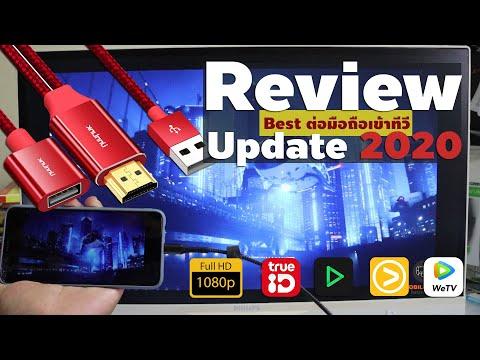 Review สายต่อโทรศัพท์เข้าทีวี แบบตัวต่อ USB Female แบรนด์ UnnLink คมชัด Full HD Version 2020