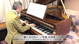 中島みゆきの『狼になりたい』を、いつもの1894年製アンティークピアノ...