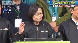 "「独立に反対」台湾総統選結果に中国は""圧力路線""(20/01/12)"
