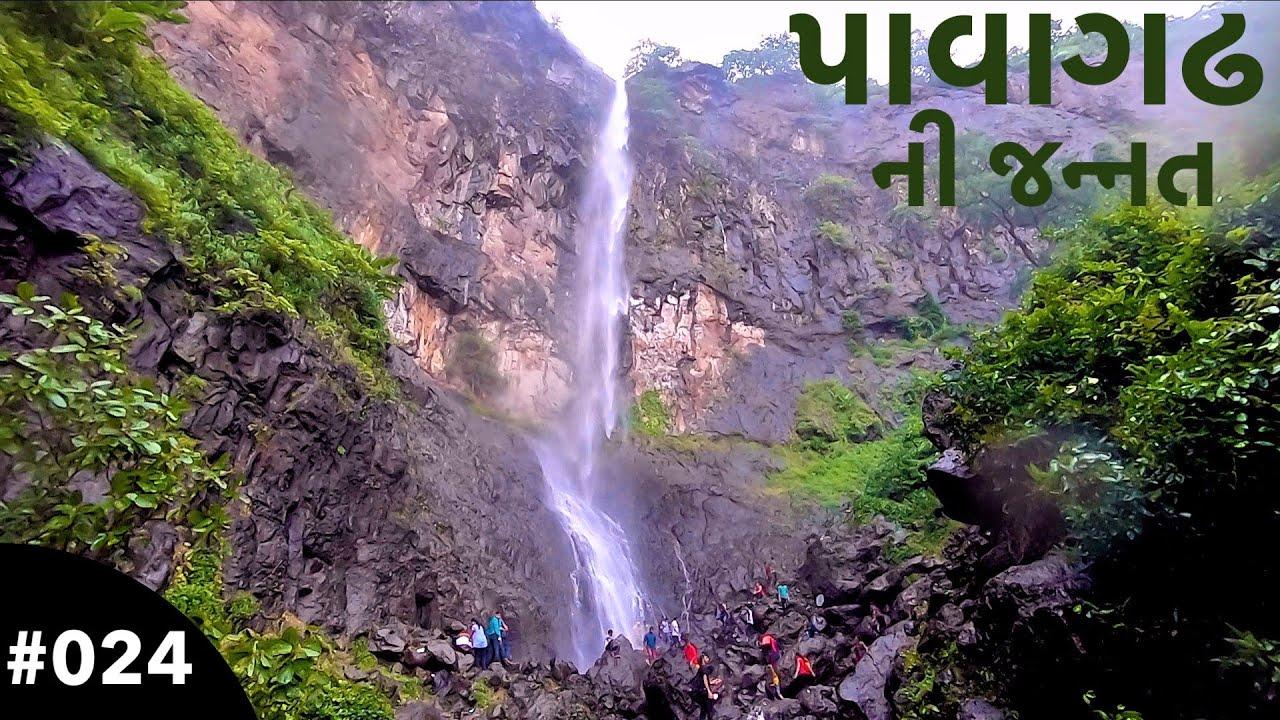 Download Pavagadh Waterfall (પાવાગઢ ની જન્નત) | Pavagadh Series #2 | Mehul Solanki
