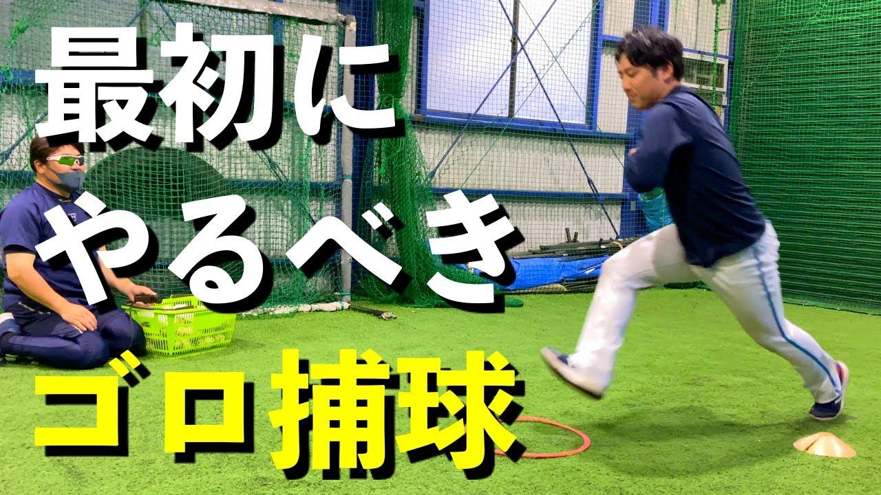 ゴロ捕球が上手くなるドリル紹介!野球塾で最初に教える練習はこれだ!