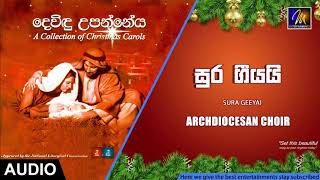 Sura Geeyai - Archdiocesan Choir | Official Audio | MEntertainments Thumbnail