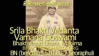 SBbn160103BANGLA, Bhakti Vedanta Vamana Mahima, Bhaktivinod, Sadhu, Vastavik SatSanga, GuruTattva