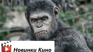 Планета обезьян: Революция (трейлер русский) [Новинки Кино 2014]