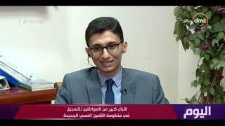 برنامج اليوم - د. محمد ناجي :  إجراءات التسجيل في منظومة التأمين الصحي الجديدة سهله و بسيطة و منظمة