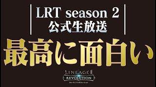【リネレボ】LRT BEST8の試合が最高におもしろかった!感想とか話します《リネージュ2 レボリューション》