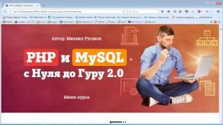 М. Русаков  Видеокурс «PHP и MySQL с Нуля до Гуру 2.0»