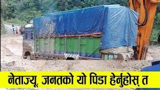 चिल्ला गाडी चड्ने नेता ज्यु, जनताको यो पिडा पनि हेर्नुहोस त  || Sleepy Road In Gulmi Nepal