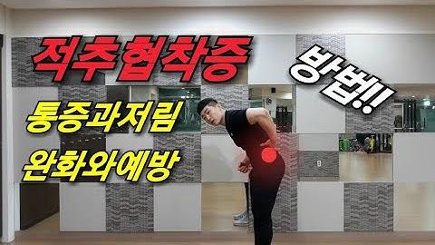 척추협착증,척추관협착증에 아주좋은 스트레칭 방법입니다!!^^(feat.허리통증,다리저림)