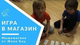 Игра в магазин с шестилетками   Математика для дошкольников   Развивающие игры для детей