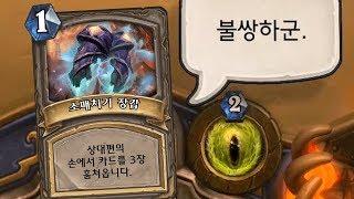 [옥냥스톤] 1턴에 상대 카드를 3장 뺏는 영웅이 있다😱 (Hearthstone)