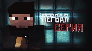 "Minecraft сериал ""Последний Удар: ВТОРОЙ СЕЗОН"" - 1 серия (Minecraft Machinima)"