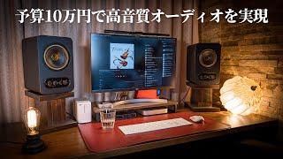 【奇跡の10万円】最高のハイレゾオーディオシステムが完成しました!! screenshot 4