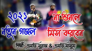 MD Suraj, MD Masum valo lagar moto gojol banglaislamic gazal islamic gojol bangla gazal 2021
