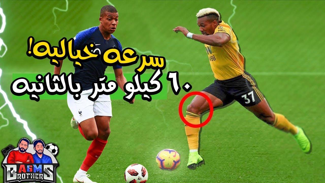 Photo of ردة فعلنا🔴 على آسرع انطلاقات للاعبين كرة القدم | سرعه خياليه 🔥😱!!! – الرياضة