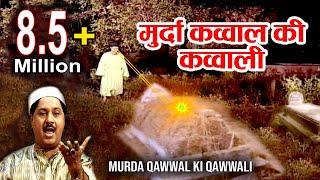 ये है दुनिया की सबसे बेहतरीन क़व्वाली | Murda Qawwal Ki Qawwali | Anwar Sabri | Top Qawwali