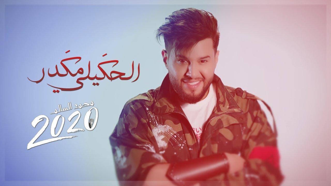 محمد السالم – الحكيلي مكدر (حصرياً) | (Mohamad Alsalim - Alhkele Makder (Exclusive