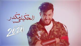 محمد السالم – الحكيلي مكدر (حصرياً)   (Mohamad Alsalim - Alhkele Makder (Exclusive