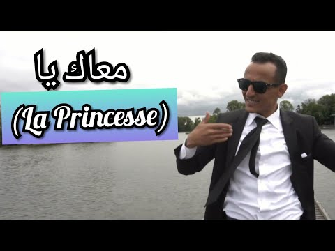Abdel Mayor - Princesse -ابدل مايور