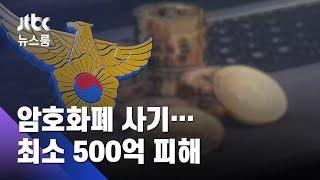 전국 각지서 '암호화폐 다단계 사기'…서울만 최소 900명 피해 / JTBC 뉴스룸