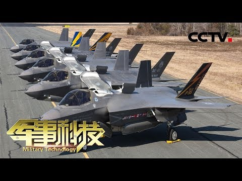 《军事科技》 透过日本坠机 详解F-35A隐身战机 20190504   CCTV军事