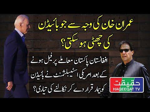 Haqeeqat TV: Imran Khan Did Unfit Joe Biden For the Post of President in US