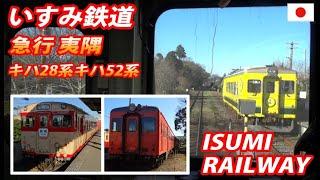いすみ鉄道 急行 キハ28系キハ52系運用 大原→上総中野 全区間 ISUMI RAILWAY