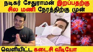 நடிகர் சேதுராமன் இறப்பதற்கு வெளியிட்ட கடைசி  வீடியோ   Tamil Cinema News   Kollywood Latest