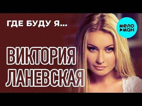 Виктория Ланевская - Где буду я Single