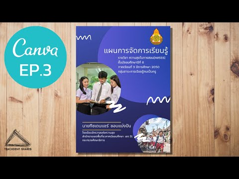 สร้างปกแผนการสอนสวย ๆ ไม่ยาก! | CANVA SERIES EP.3