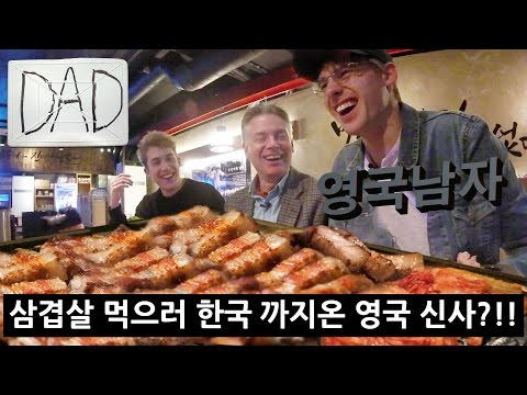 영국신사 올리아빠의 첫 삼겹살 먹방 도전?!?