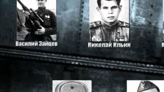 Сталинградская битва. Битва снайперов.