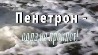 Пенетрон. Вода не пройдет(Пенетрон. Вода не пройдет., 2015-03-27T10:05:27.000Z)